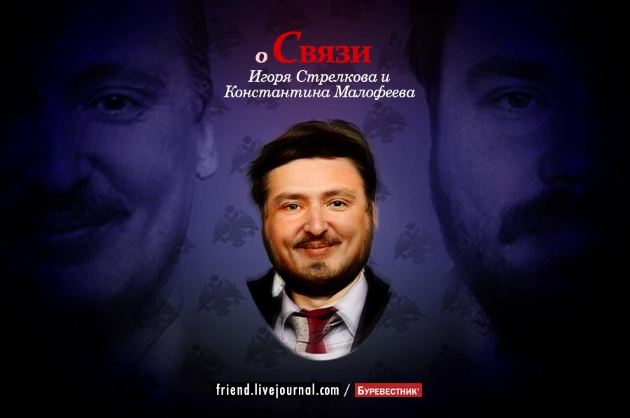 Стрелков Малофеев Гиркин