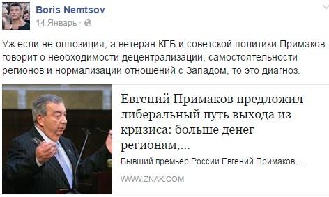 Немцов Примаков