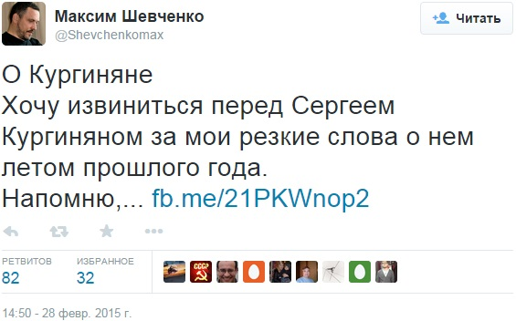 Шевченко Кургинян Стрелков