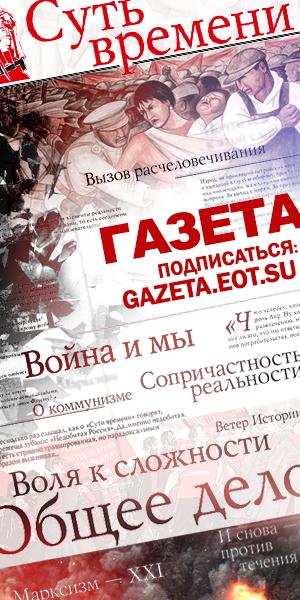 газета Суть времени