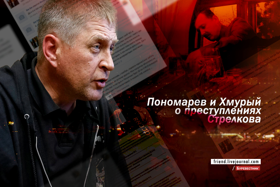 Пономарев Хмурый Стрелков Славянск ДНР