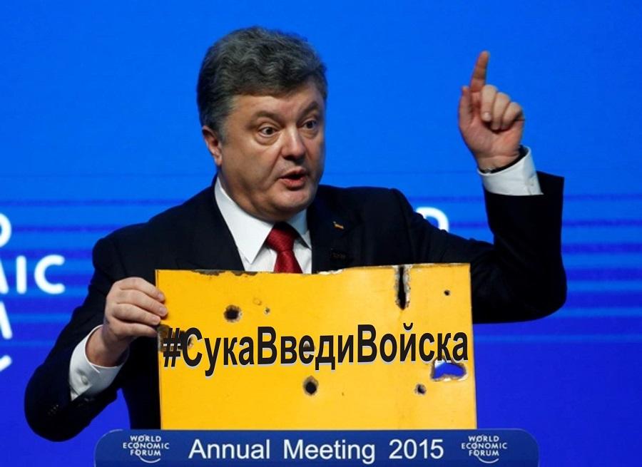 Путин введи войска сука Порошенко Украина