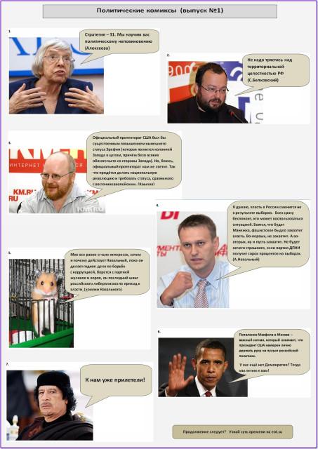 Политический комикс №1