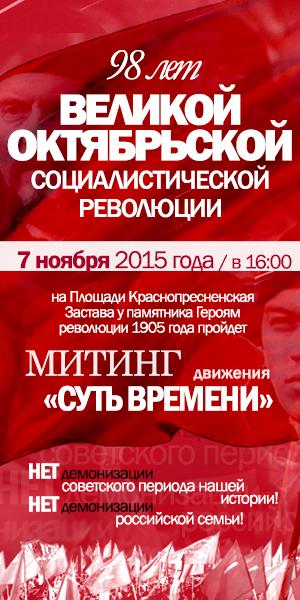митинг в честь годовщины Октябрьской революции 7 ноября 2015 года Суть времени