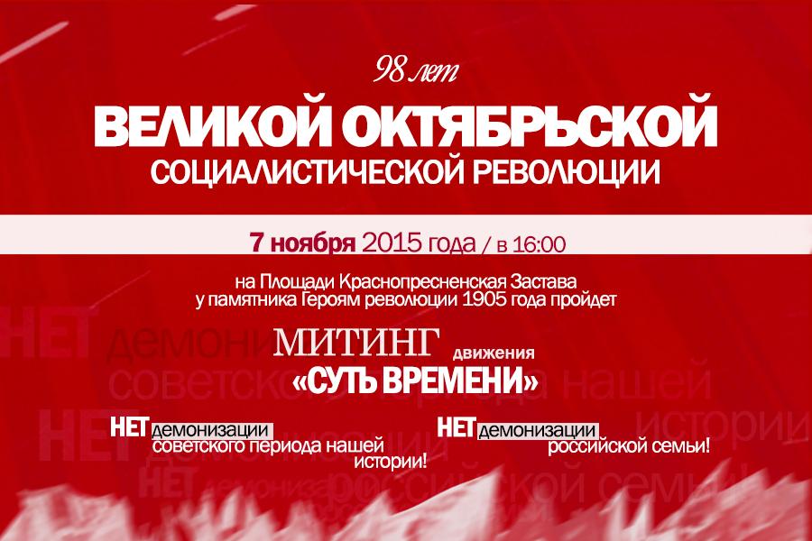 Митинг 7 ноября Великая Октябрьская революция
