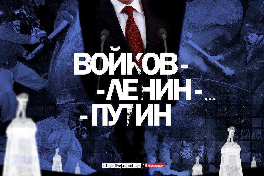 Войков – Ленин – … – Путин