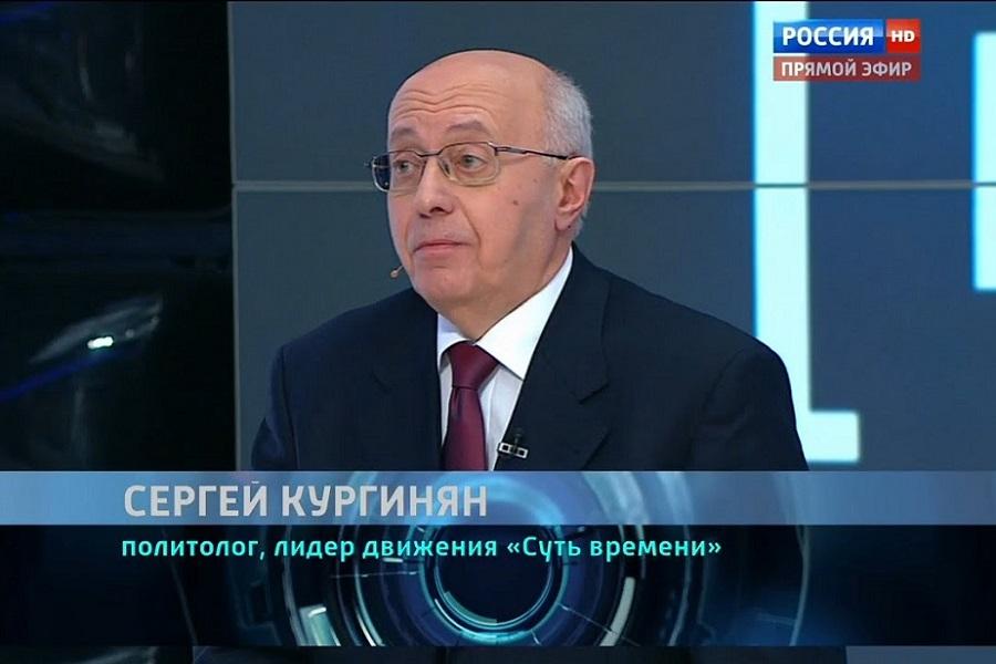 Сергей Кургинян на «Россия 1»