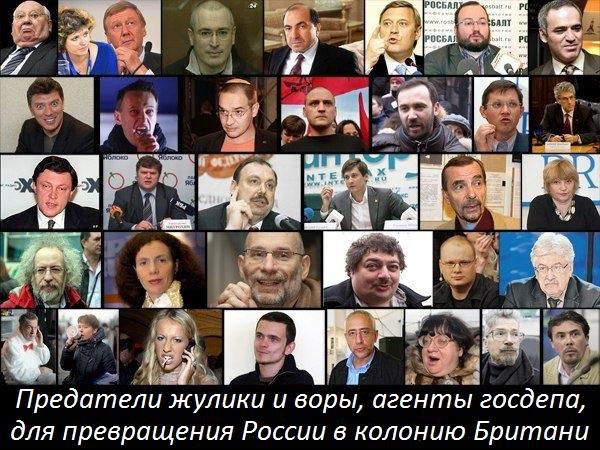 Картинки по запросу Предатели России