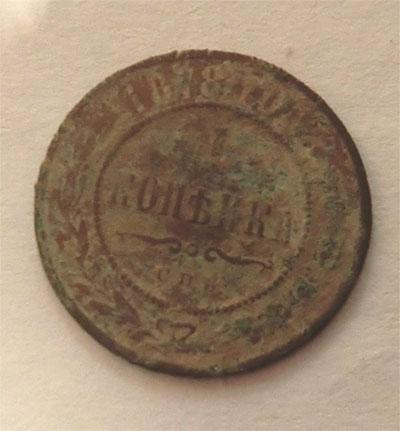 копейка 1878