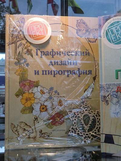 книга пирография