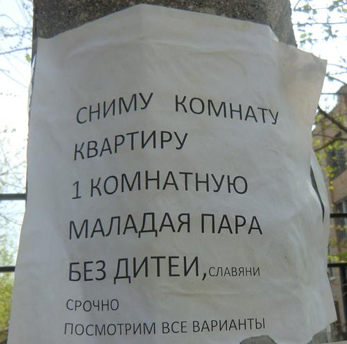 славяни