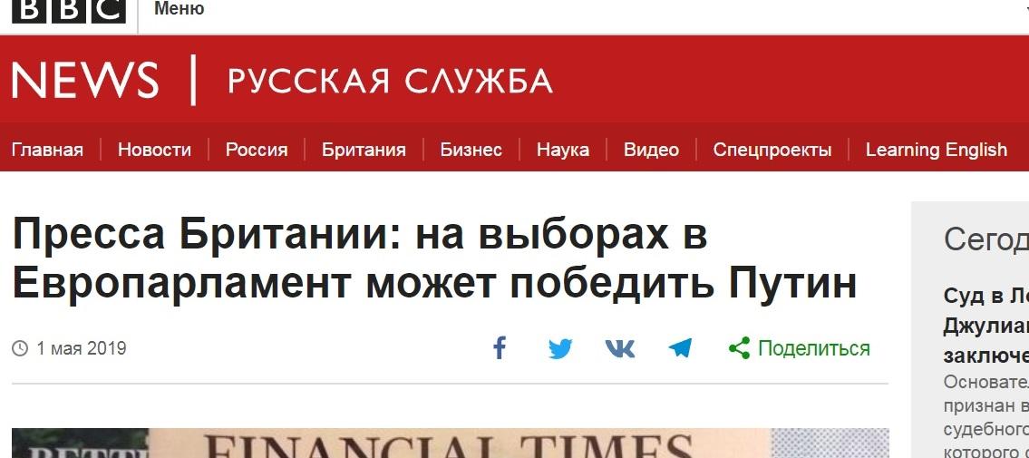 Грядущая победа Путина, второе место России и опасность для велосипедистов