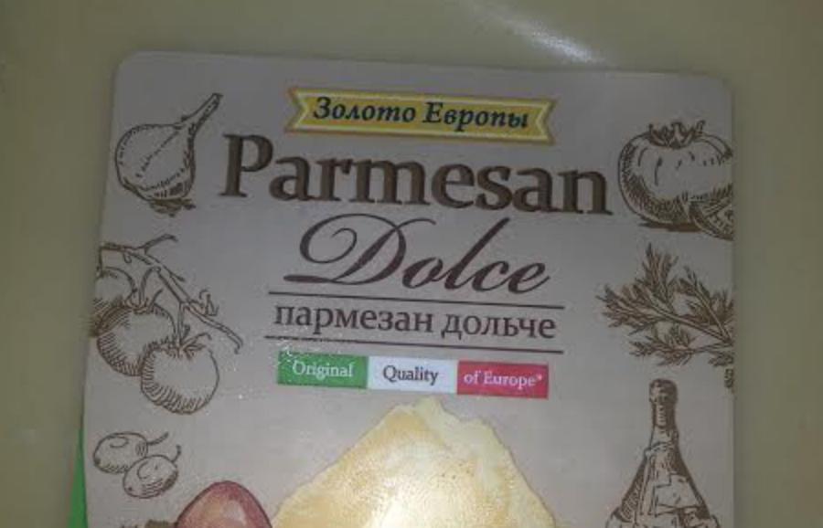 Пармезан