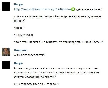 Спам-3-1