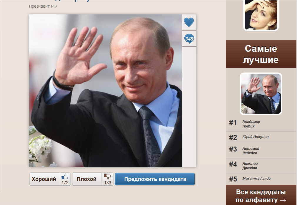 Путин-на-первом-месте