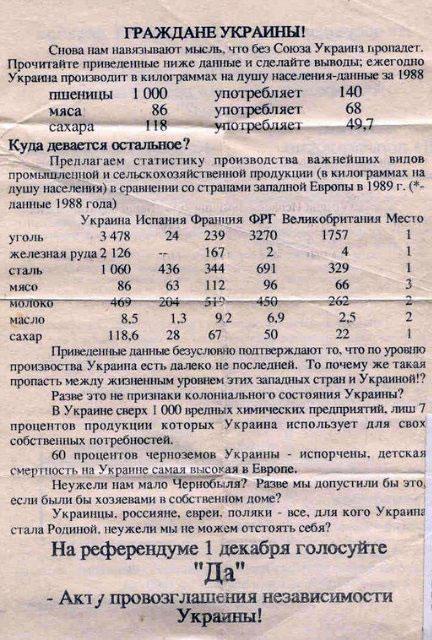 Листовка_1991_года