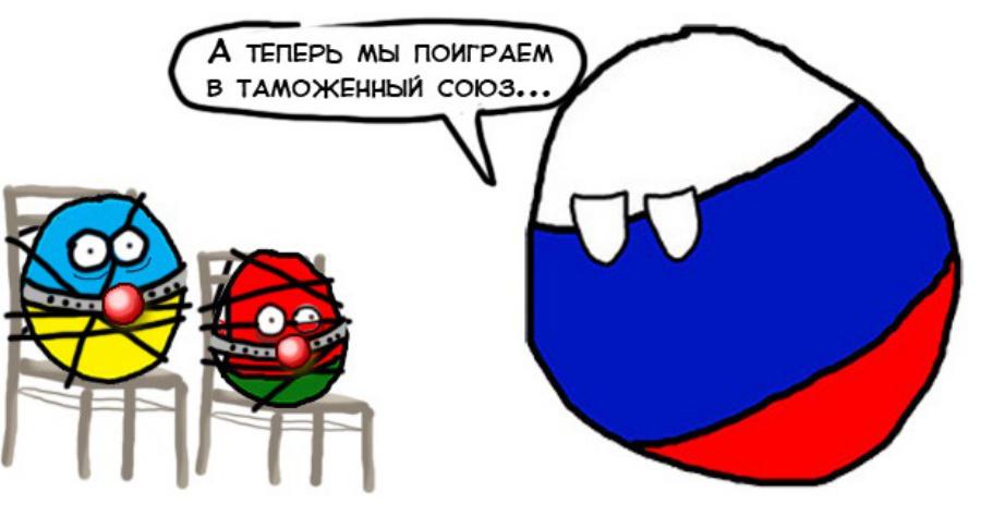 Таможенный_союз_900