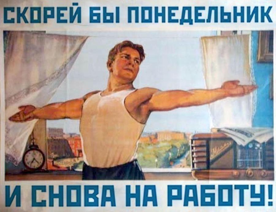 Пару забавных плакатов из СССР