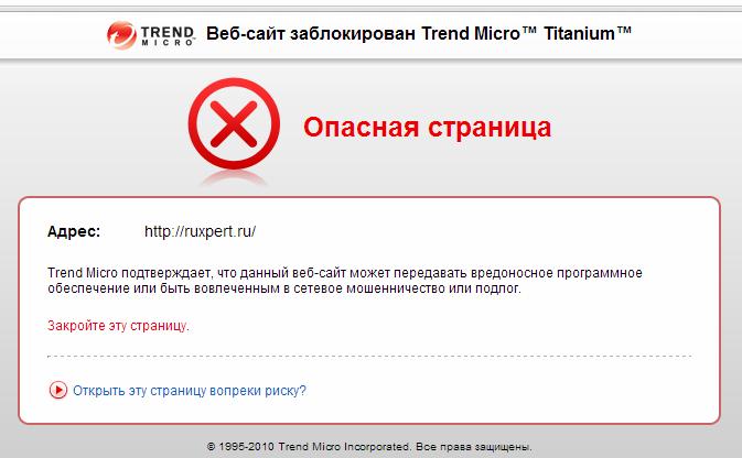 trend-антивирус