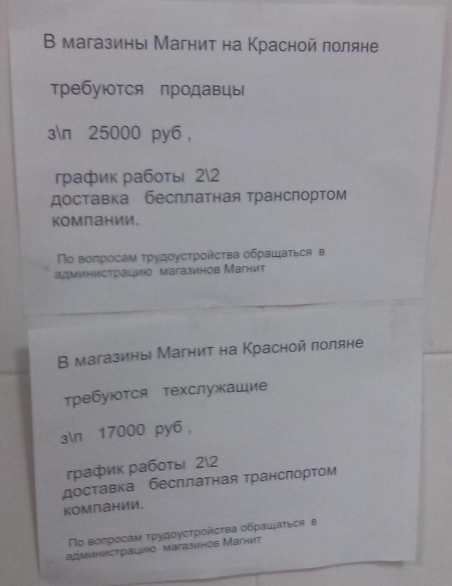 Магнит-на-Красной-поляне