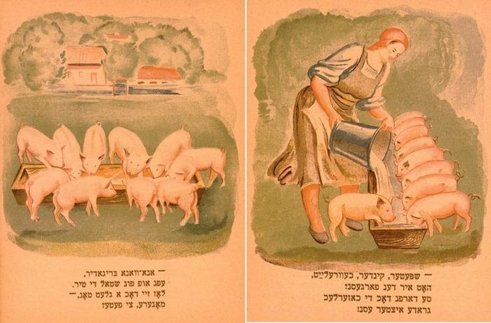 Еврейские поросята