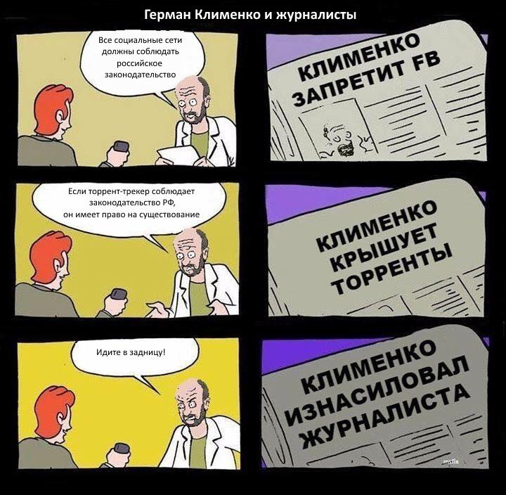 Герман Клименко, «Фейсбук» и все-все-все
