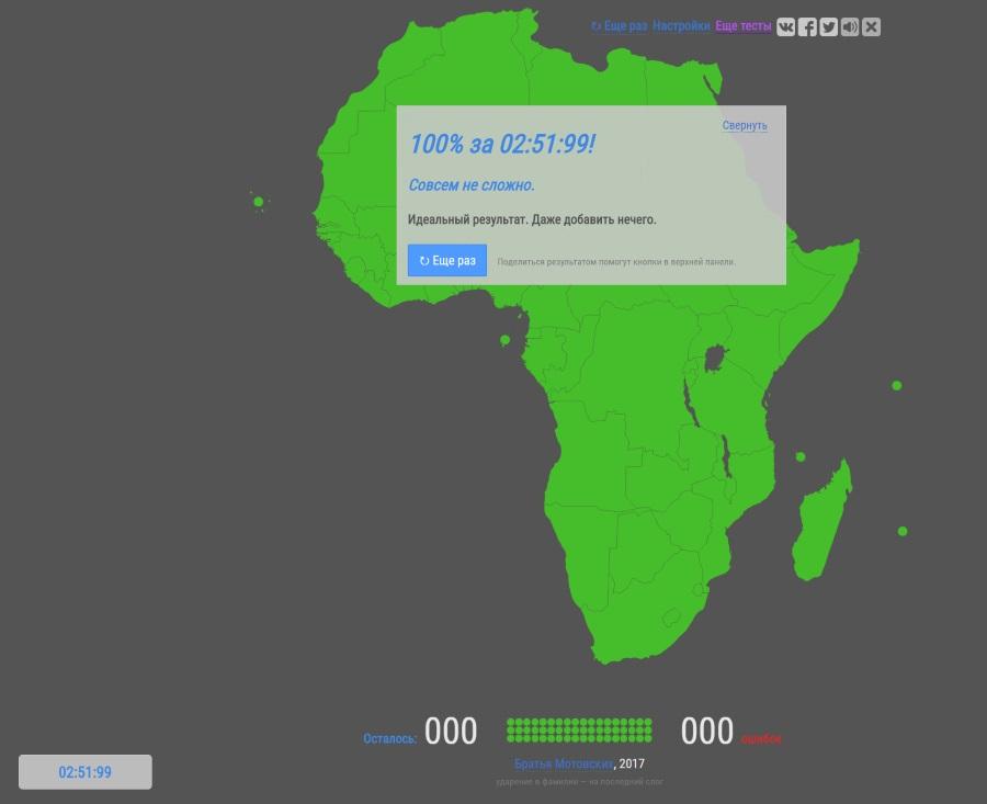 Как выучить карту Африки за 50 минут