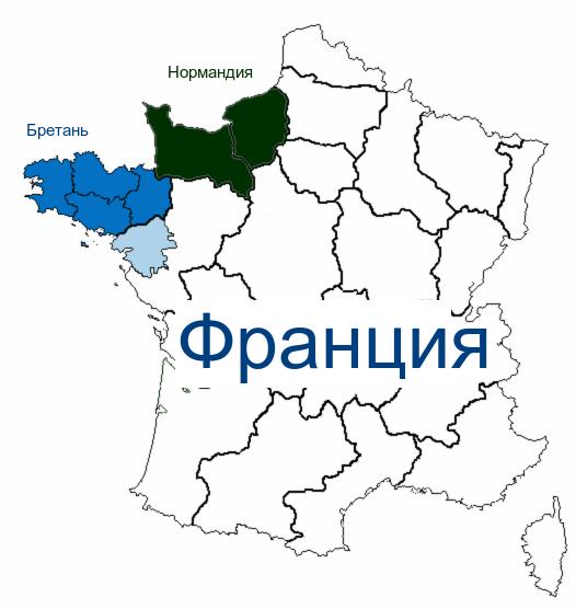 Бретань_Нормандия