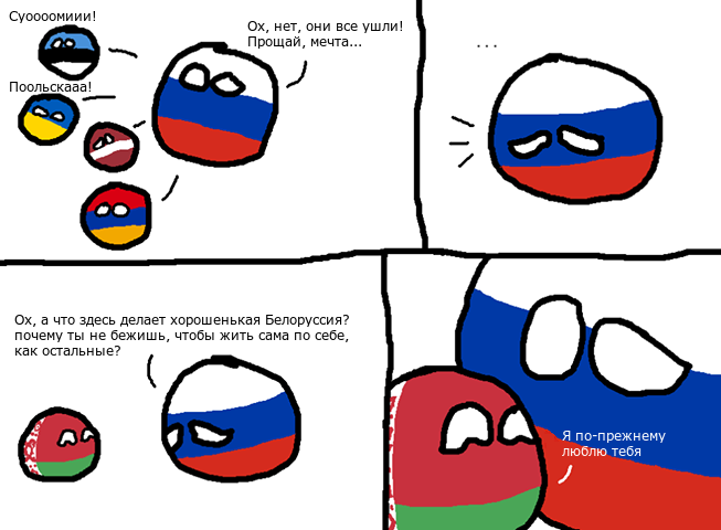 Россия-и-Беларусь