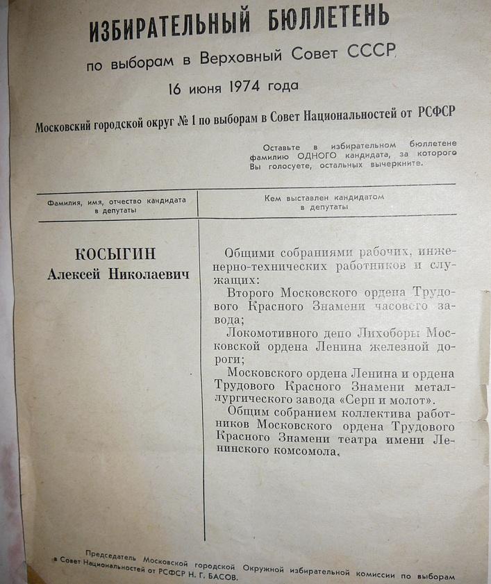 Избирательный бюллетень 1974г.