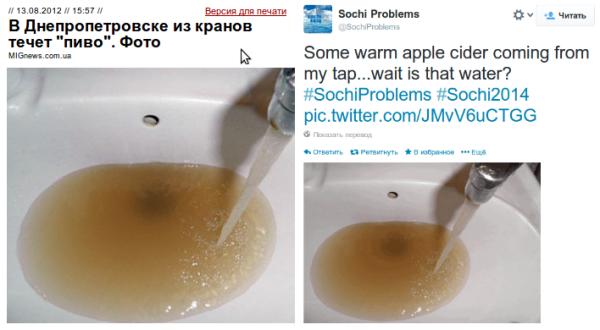 Кто и как воровал в Сочи Sochi_Problems