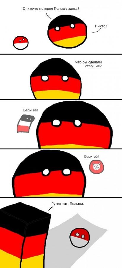 Кто-то потерял Польшу