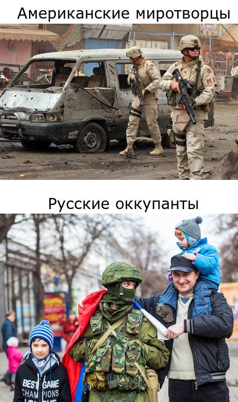 Миротворцы-и-оккупанты