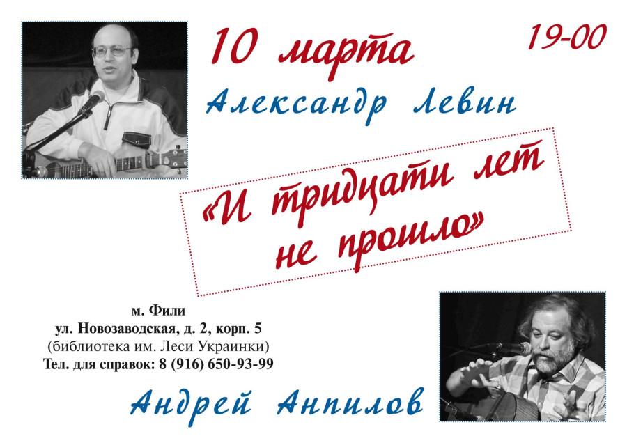 Listov_Anpilov+Levin_060215