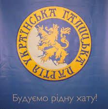 Региональные амбиции как угроза государственной целостности Украины