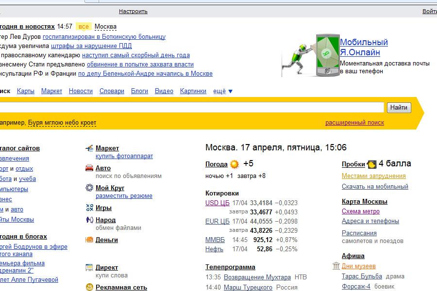 Робот - лыжник на Яндексе