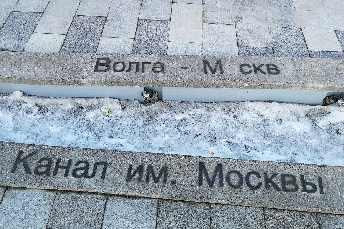 отодранные буквы на макете канала имени москвы