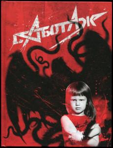 АлисА - Саботаж