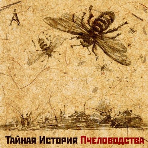 Taynaya_Istoriya_Pchelovodstva
