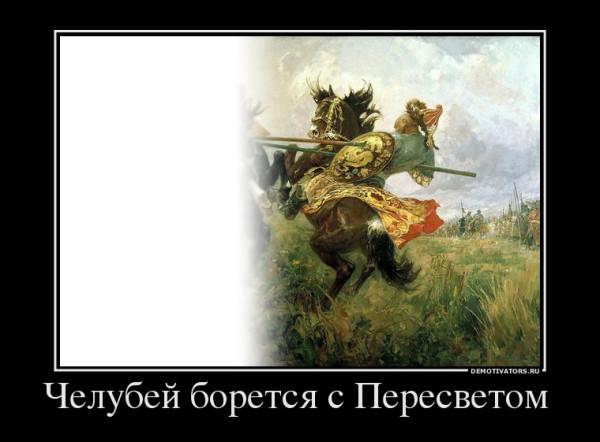 chelubej-boretsya-s-peresvetom