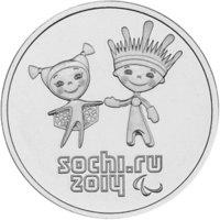 25-rublej-luchik-i-snezhinka-2013g-revers-200
