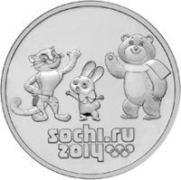 25-rublej-talismany-xxii-olimpijskix-zimnix-igr-2014-goda-v-g-sochi-2012g-revers-200
