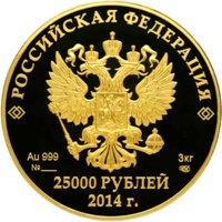 25000-rublej-istoriya-olimpijskogo-dvizheniya-v-rossii-2014g-avers-200