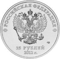 25-rublej-talismany-xxii-olimpijskix-zimnix-igr-2014-goda-v-g-sochi-2012g-avers-200