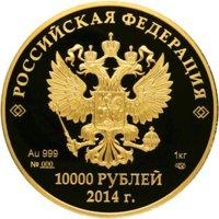 10000-rublej-prometej-2014g-avers-200