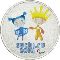 25-rublej-luchik-i-snezhinka-cvetnaya-2013g-revers-200