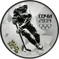 3-rublya-xokkej-2011g-revers-200
