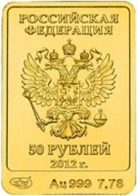 50-rublej-sochi-2014-belyj-mishka-2012g-avers-200