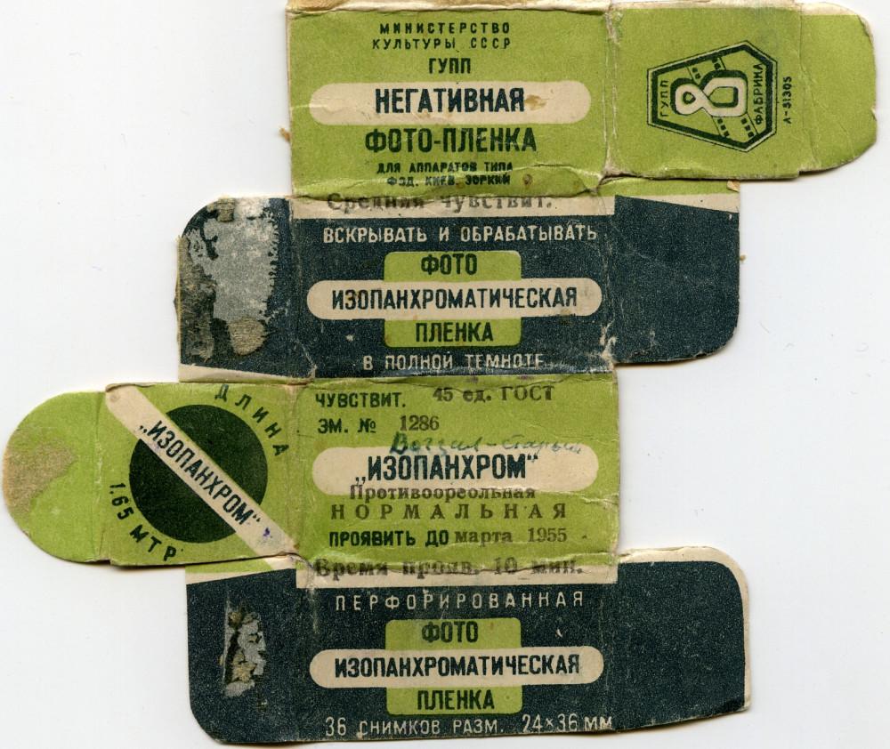 КоробкаПленка1955