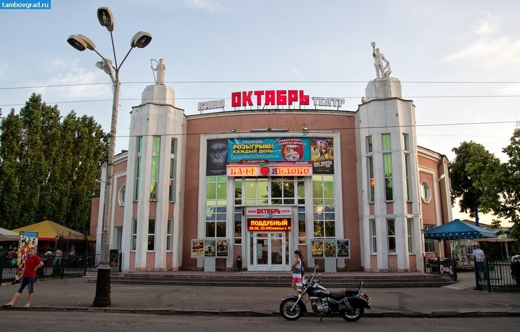 30-Kinoteatr-Oktjabr-v-Michurinske.jpg